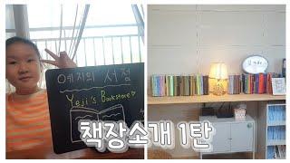 책장소개 | 코코언니의 책장소개 1탄 (2탄은 조만간)