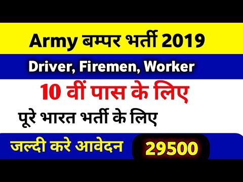 Army बम्पर भर्ती 10th pass 2019 // Driver, Firemen //  Apply all India Job