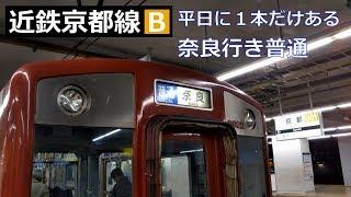 【近鉄京都線】平日に1本だけある奈良行き普通
