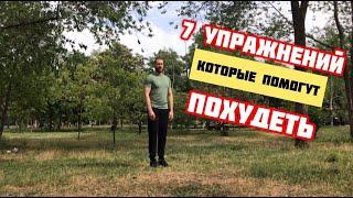 постер к видео 7 УПРАЖНЕНИЙ которые помогут ПОХУДЕТЬ!