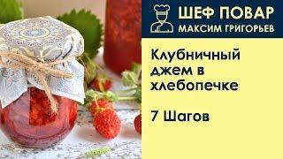 Клубничный джем в хлебопечке . Рецепт от шеф повара Максима Григорьева