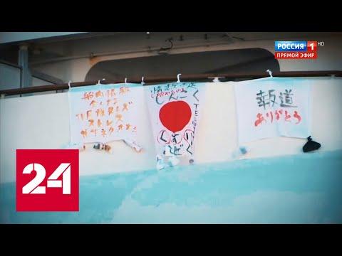 """""""Нас не лечат!"""" Пассажиры лайнера в Японии теряют терпение. 60 минут от 11.02.20"""