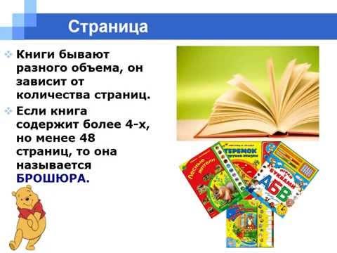 библиотечный урок знакомство библиотекой