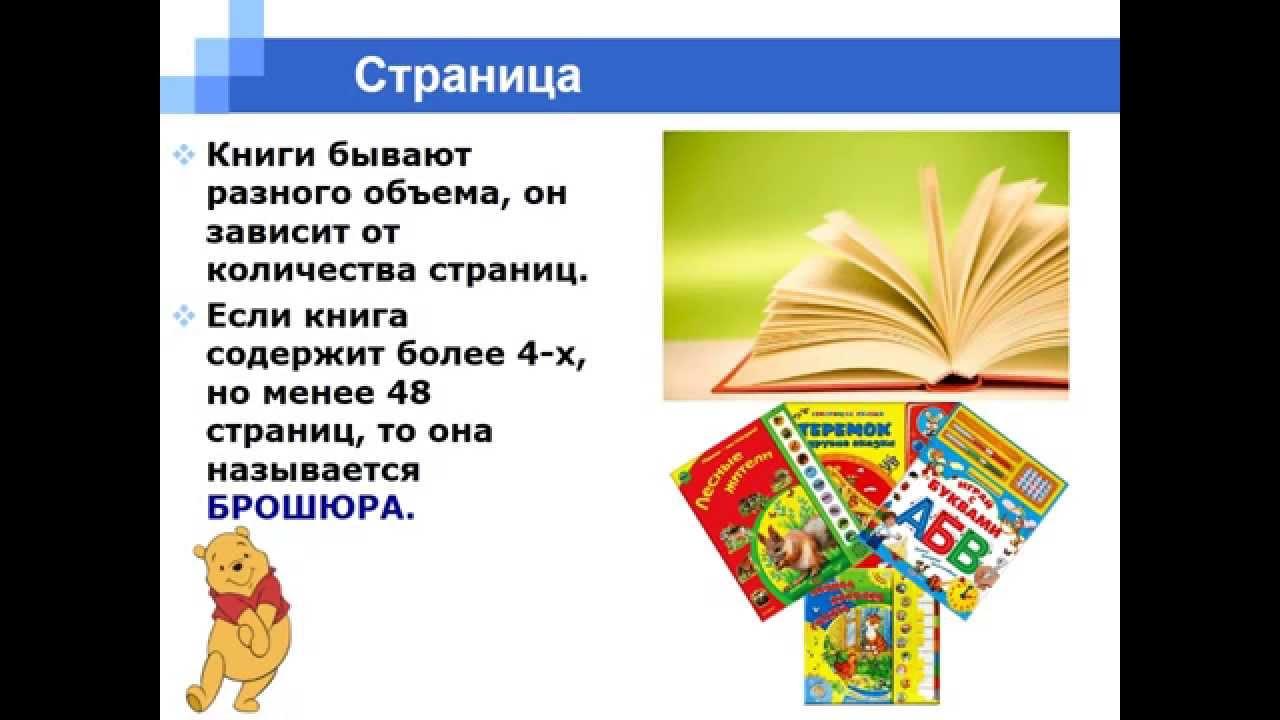 книги бывают разные библиотечный урок интерьер все