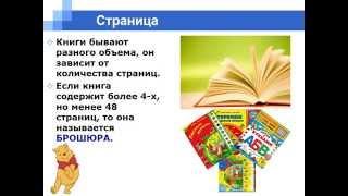 КНИГА ОТ А ДО Я: библиотечный урок