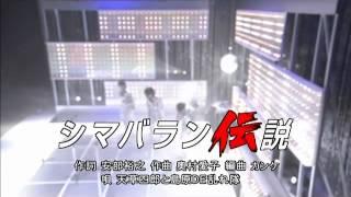 シマバラン伝説/ 天草四郎と島原de乱れ隊 thumbnail