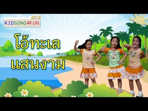 โน่นทะเลแสนงาม เพลงอนุบาลที่เด็กมหาลัยชอบใช้รับน้อง