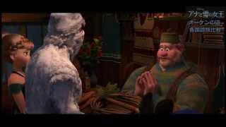 『アナと雪の女王』 オーケンの店 各国語版比較