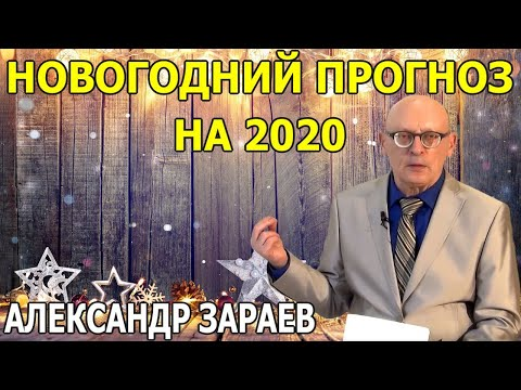 ПРОГНОЗ на ВЕСЬ 2020 год по ЗНАКАМ ЗОДИАКА + ПОЛИТИЧЕСКИЙ ПРОГНОЗ на 2020 год  l АЛЕКСАНДР ЗАРАЕВ