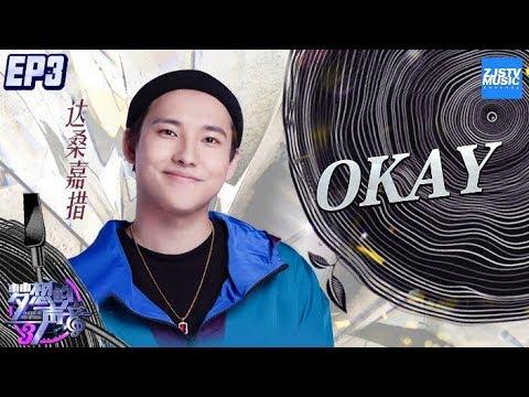 [ CLIP ]达桑嘉措藏语翻唱《OKAY》导师集体尖叫了!《梦想的声音3》EP3 20181109 /浙江卫视官方音乐HD/