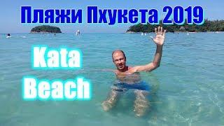 Пхукет, лучшие пляжи: Ката Бич Пхукет обзор пляжа (Kata Beach Phuket 2019, Таиланд Пхукет-2019 цены)