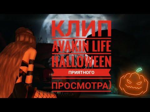 Клип//Avakin Life // HALLOWEEN ????