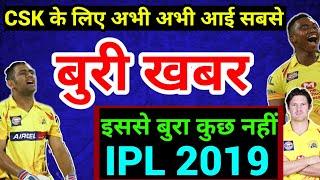 IPL 2019: CSK के लिए आई सबसे बुरी खबर, अब क्या होगा?