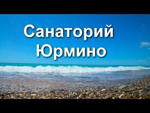 Санаторий Юрмино. Крым Саки