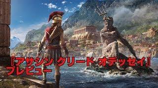 E3 2018で『アサシン クリード オデッセイ』をプレイ。ミコノス島の探索...