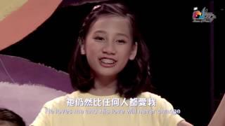 愛我的天父 I Have a Father 敬拜MV - 兒童敬拜讚美專輯(7) 彩虹