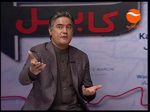 KAHT KABUL EP 650 05 04 2017 خط کابل ـ هشدار کابل در مورد خط دیورند