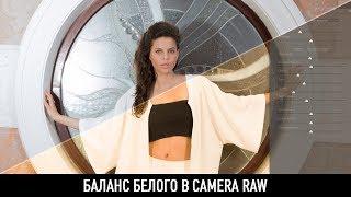 баланс белого в Camera raw