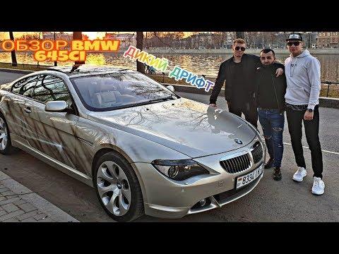 ОБЗОР BMW 645Ci V8 / ДИКИЙ ДРИФТ / РАЗГОН 0 - 100