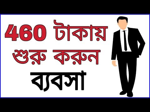 🔴Home based very low investment business🔵business idea in bangla⚫