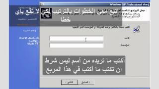 شرح تثبيت وندوز XP SP2 Pro Arabic.wmv