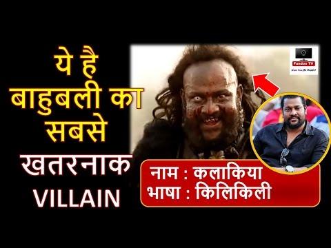 Bahubali Villain Kalakeya   Actor Prabhakar Real Life   latest Bollywood News Hindi