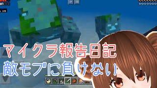 【066】Minecraft/マイクラ報告日記!敵モブに負けない【こぐまろ】