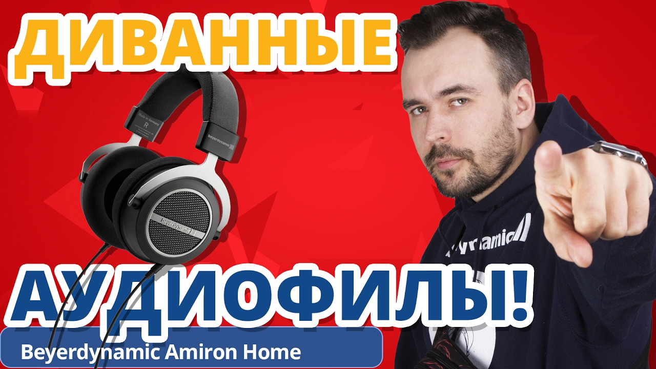 MADE IN GERMANY ✓ Обзор наушников Beyerdynamic Amiron Home