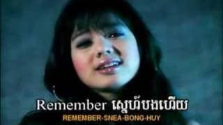 remember sok sreyneang