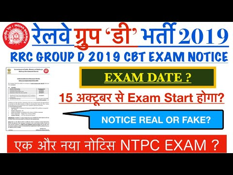 Railway Group D Exam Date Notice 2019 RRB Group D exam date