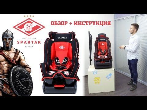 Обзор детского автокресла Spartak Coach (Rant) - инструкция по установке