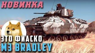 M3 Bradley ЭТО ФИАСКО | War Thunder