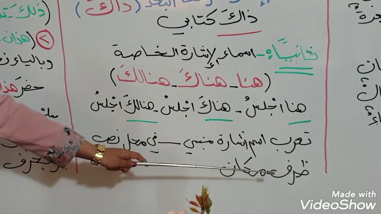 مدارس العراق الاهلية درس اللغة العربية_اسماء الاشارة  #اسماء_الاشارة  الاول المتوسط