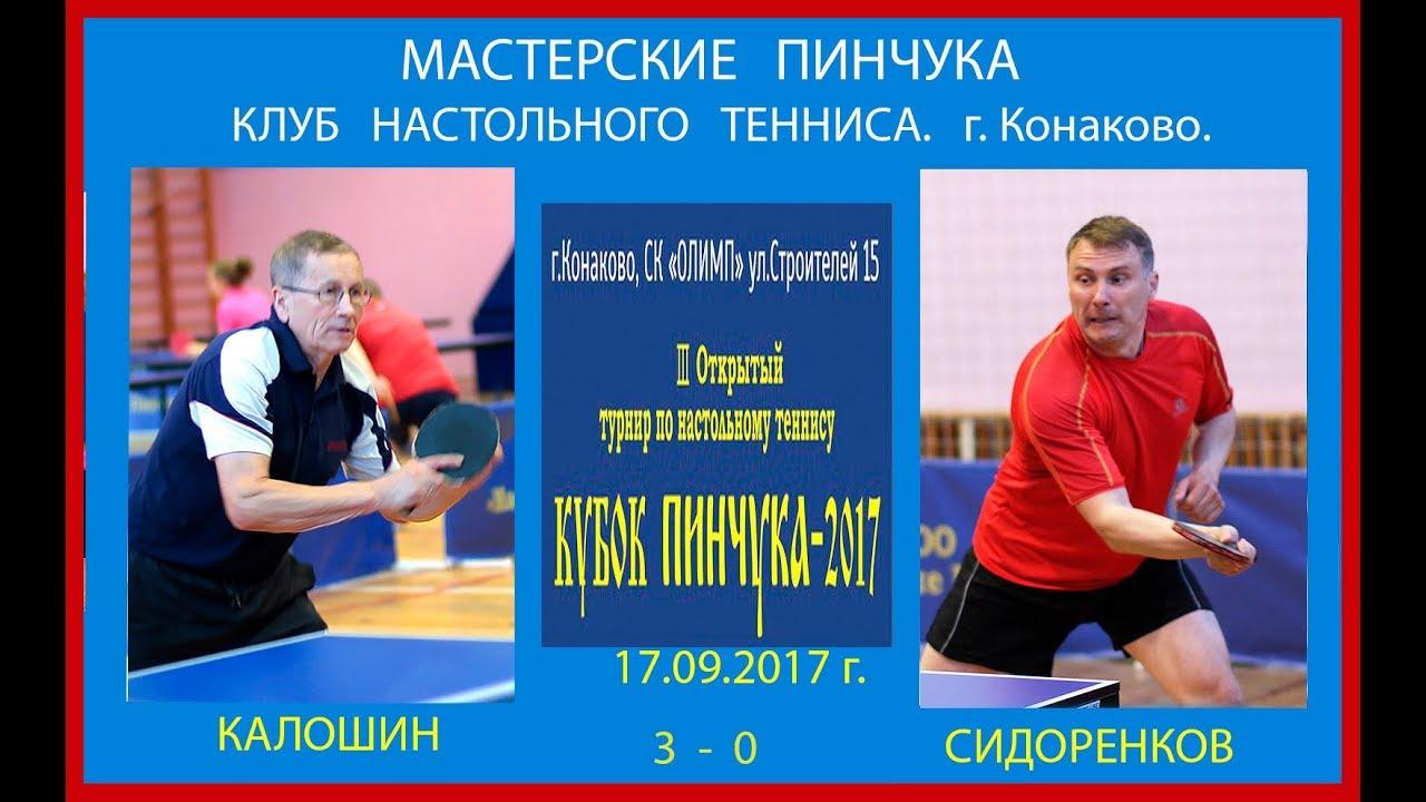 Сидоренков - Калошин