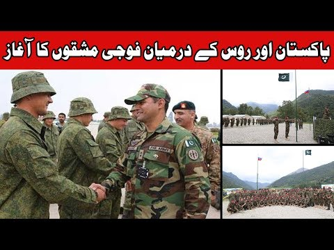 Military Drills Between Pakistan And Russia Begins, ISPR - 24 News HD