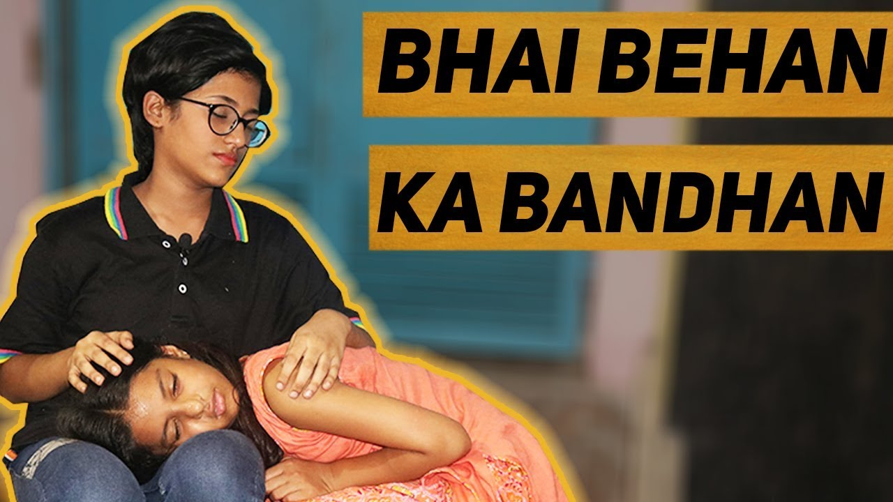 Bhai Behan Ka Bandhan | SAMREEN ALI