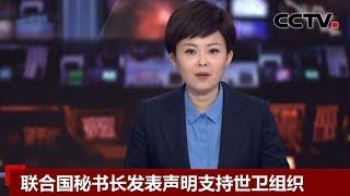 [中国新闻] 联合国秘书长发表声明支持世卫组织 | 新冠肺炎疫情报道