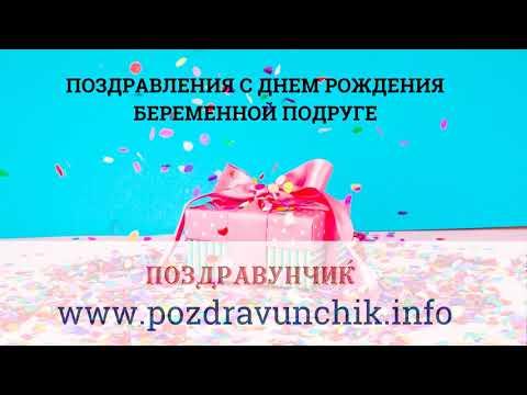 Поздравления с днем рождения беременной подруге