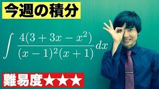 【高校数学】今週の積分#73【難易度★★★】