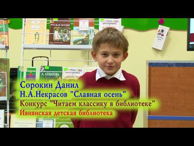 Изображение предпросмотра прочтения – ДанилСорокин читает произведение «Славная осень» Н.А.Некрасова