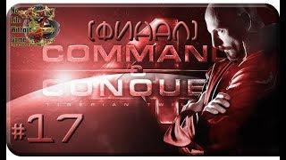 Command & Conquer 4: Tiberian Twilight[#17] - Конец всего [Финал] (Прохождение на русском)