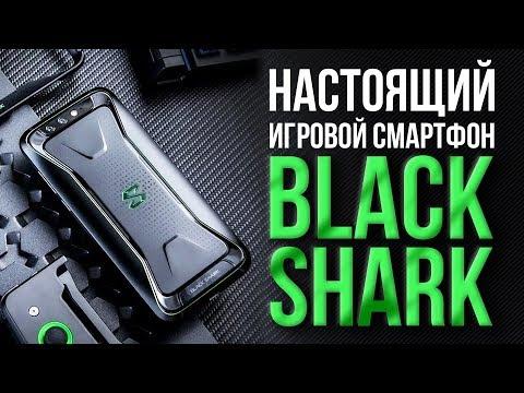 Настоящий игровой смартфон - Black Shark