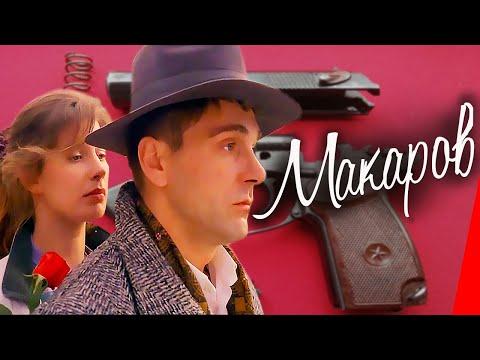 Макаров (1993) фильм