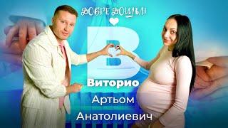 Виторио Артьом Анатолиевич - ДОБРЕ ДОШЪЛ❗️
