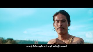 Download lagu ရွှေလက်တွဲ - Bawa ဘဝ-ေရႊလက္တြဲ  (Official MV)