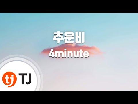 [TJ노래방] 추운비 - 4minute (Cold Rain - 4minute) / TJ Karaoke
