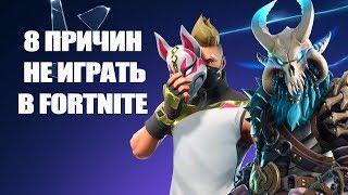 8 причин не играть в Fortnite