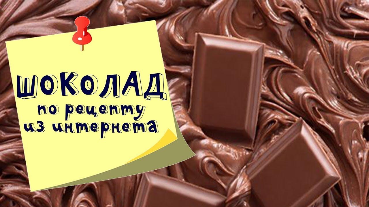Готовим шоколад дома. У меня получился шоколад в домашних условиях?