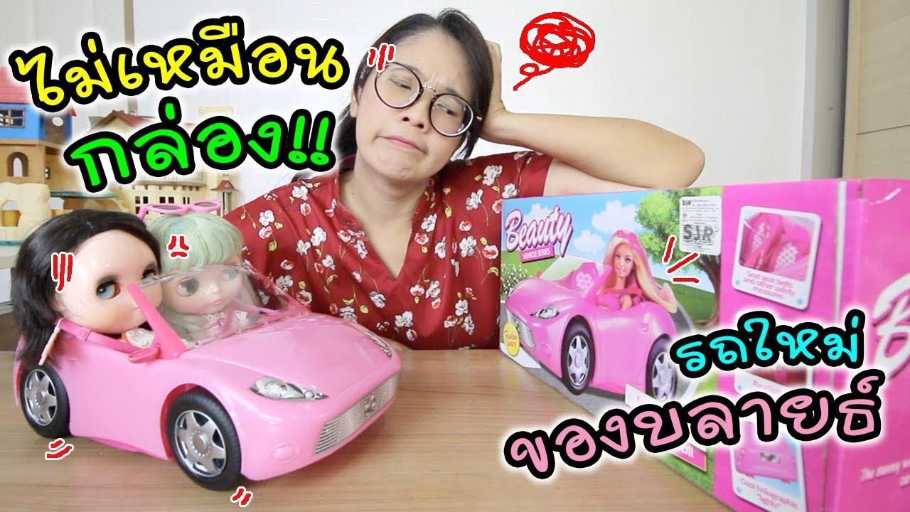 รถใหม่สาวบลายธ์ ไม่เหมือนกล่องอีกแล้ว!!! | แม่ปูเป้ เฌอแตม Tam Story