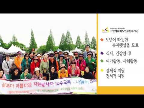 고양시대화노인종합복지관 홍보영상